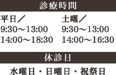 平日/ 9:30~13:00、14:30~19:00 土曜/ 9:30~13:00、14:30~17:00 水・日・祝祭日定休