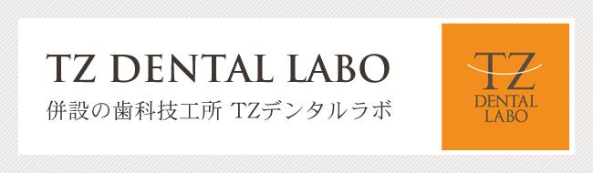 歯科技工所TZデンタルラボ